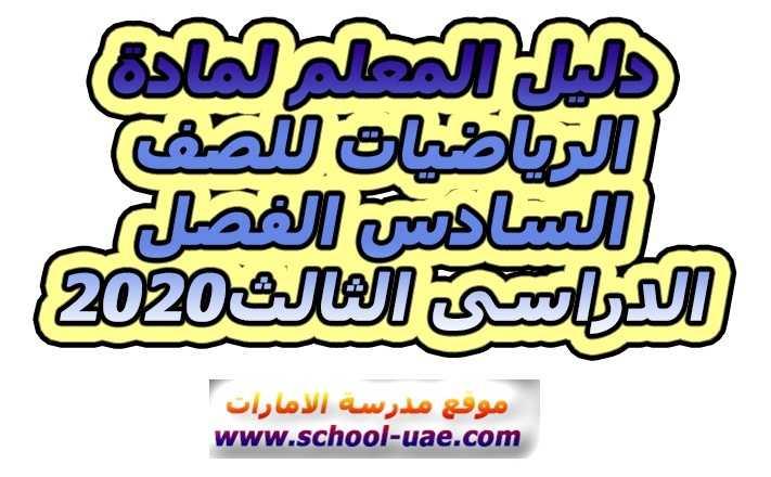 دليل المعلم مادة الرياضيات للصف السادس الفصل الثالث2020 الامارات