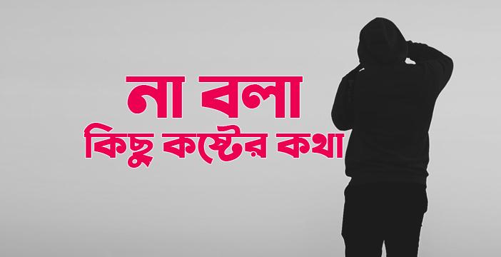 না বলা কিছু কষ্টের কথা | Bangla Sad Story