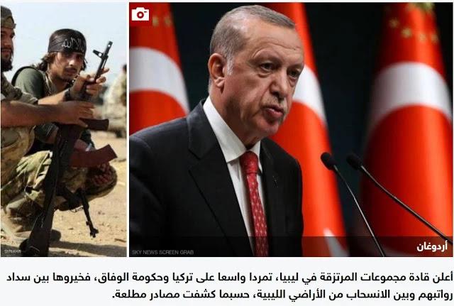 Ο Ερντογάν άφησε απλήρωτους τους μισθοφόρους στη Λιβύη