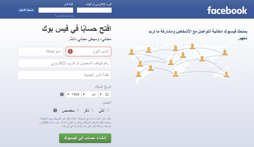 تسجيل الدخول الى فيس بوك من الكمبيوتر والجوال