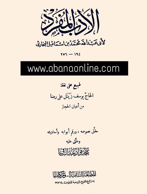 Kitab Adabul Mufrad Pdf