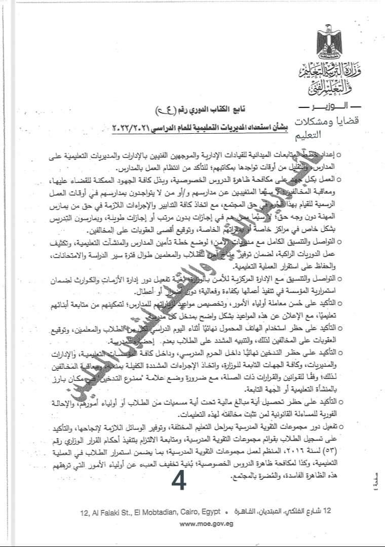 الكتاب الدوري رقم (٢٤) الصادر بتاريخ ٢٠٢١/٩/١٢ بشأن تعليمات العام الدراسي الجديد ٢٠٢٢/٢٠٢١ 4