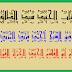 الرياضيات والمجاهدات .كتاب الإمام الجنيد سيد الطائفتين إعداد الشيخ أحمد فريد المزيدي