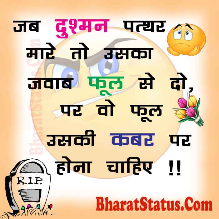 Dushman Status Badla Attitude in Hindi