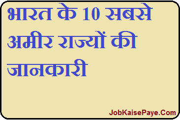 Which are the 10 richest states of India