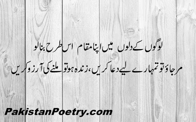 Islamic poetry | 2 line poetry