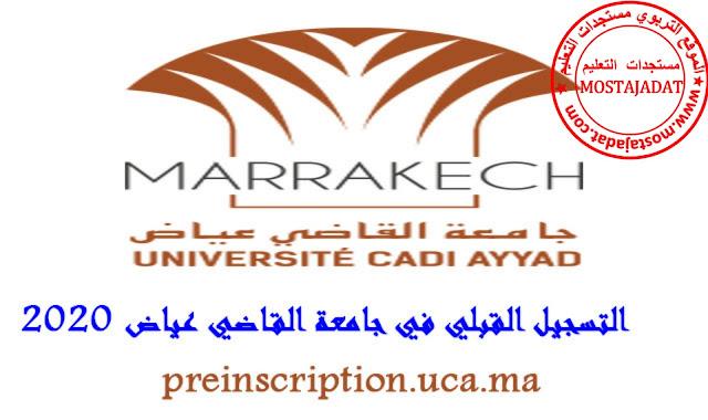 التسجيل القبلي في جامعة القاضي عياض 2020 preinscription.uca.ma
