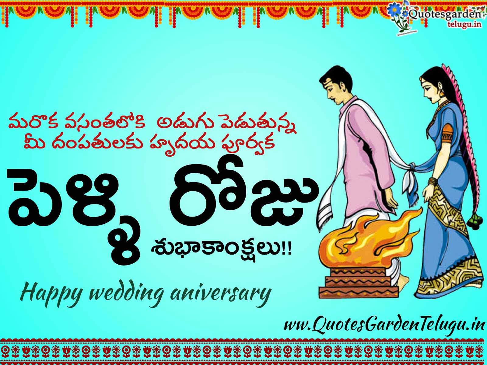 happy marriage day wishes in telugu images wishes pelli roju shubhakankshalu  greetings download telugulo