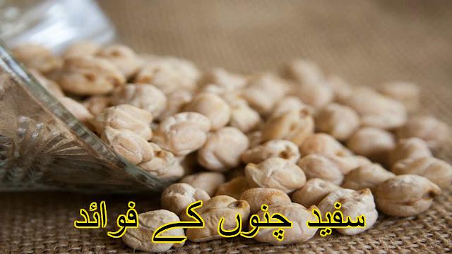 سفید چنے کے فوائد Chickpeas in urdu