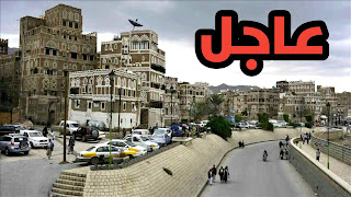 عاجل : اليمن تسجل أول حالة إصابة بفيروس كورونا