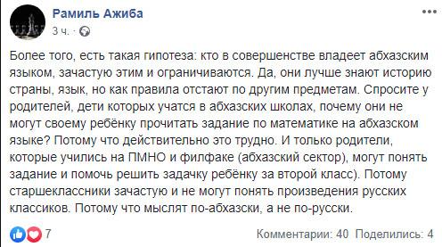 Катастрофическое состояние абхазского языка уже никто не скрывает в Абхазии