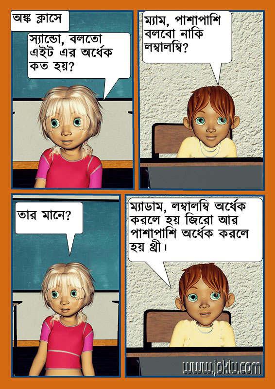 Half of eight joke in Bengali