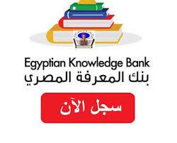 عمل الأبحاث العلمية لطلاب الابتدائي والاعدادي عبر بوابة بنك المعرفة التعليمية