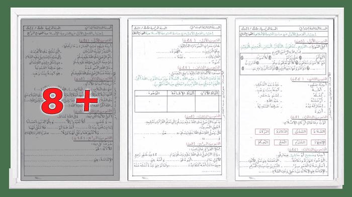 خمس نماذج لاختبارات الفصل الأول في مادة التربية الاسلامية مع الحلول للثالثة ابتدائي