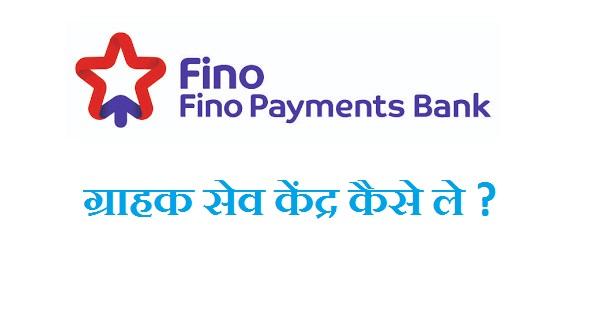 Fino Payment Bank Ka CSP Kaise Le Fino Payment Bank Ka Bank Mitra (BC) Kaise Le.