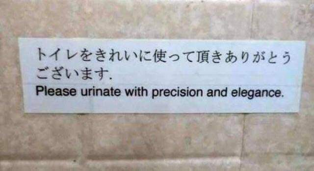Funny Japanese Please Urinate With Precision And Elegance Sign Picture