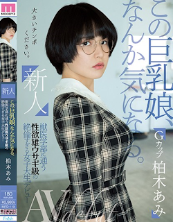 MIFD-119 Rookie This Big Breasted Girl Is Worrisome. Ami Kashiwagi Debuts A Female College Student Who Is Too Sexually Motivated To Go To Veterinary School