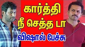 Vishal speaks about karthi at Karupu raja Vellai raja Audio Launch !