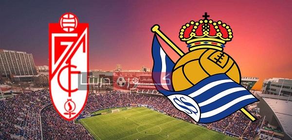 مشاهدة مباراة ريال سوسيداد وغرناطة كورة لايف بث مباشر اليوم 10-7-2020