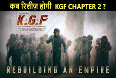 kab release hogi kgf chapter 2