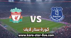 مشاهدة مباراة إيفرتون وليفربول بث مباشر بتاريخ 17-10-2020 الدوري الانجليزي