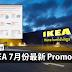 IKEA 7月份最新促销活动!10 July - 6 Aug【附上促销价格列表】