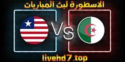 موعد وتفاصيل مباراة الجزائر وليبيريا اليوم 17-06-2021 في يورو 2020