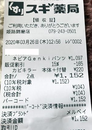 スギ薬局 姫路飾磨店 2020/3/26 のレシート