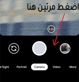 اعدادات جوجل كاميرا