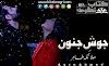 Josh Junoon Romantic Novel By Malika Tahir
