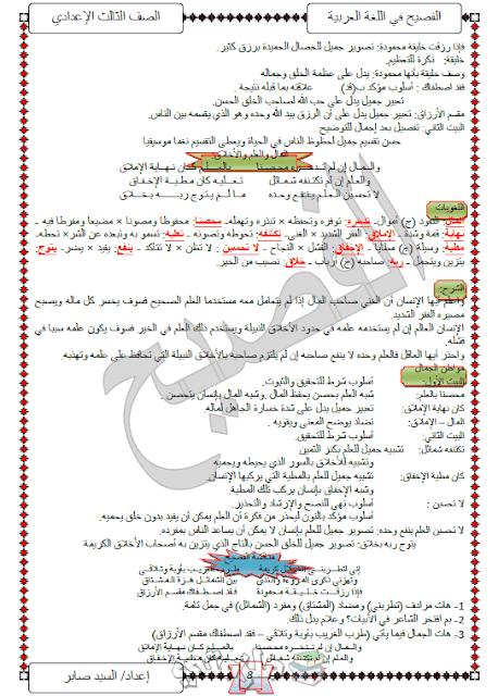 مذكرة لغة عربية للصف الثالث الاعدادي الترم الثاني لعام 2021