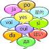 تعلم جميع اللغات انطلاقا من التكلم مع اصحابها
