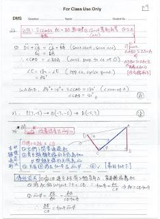 2021 HKDSE Maths P2 MC Detailed Solution 數學 卷二 答案 詳解 Q22,23,24