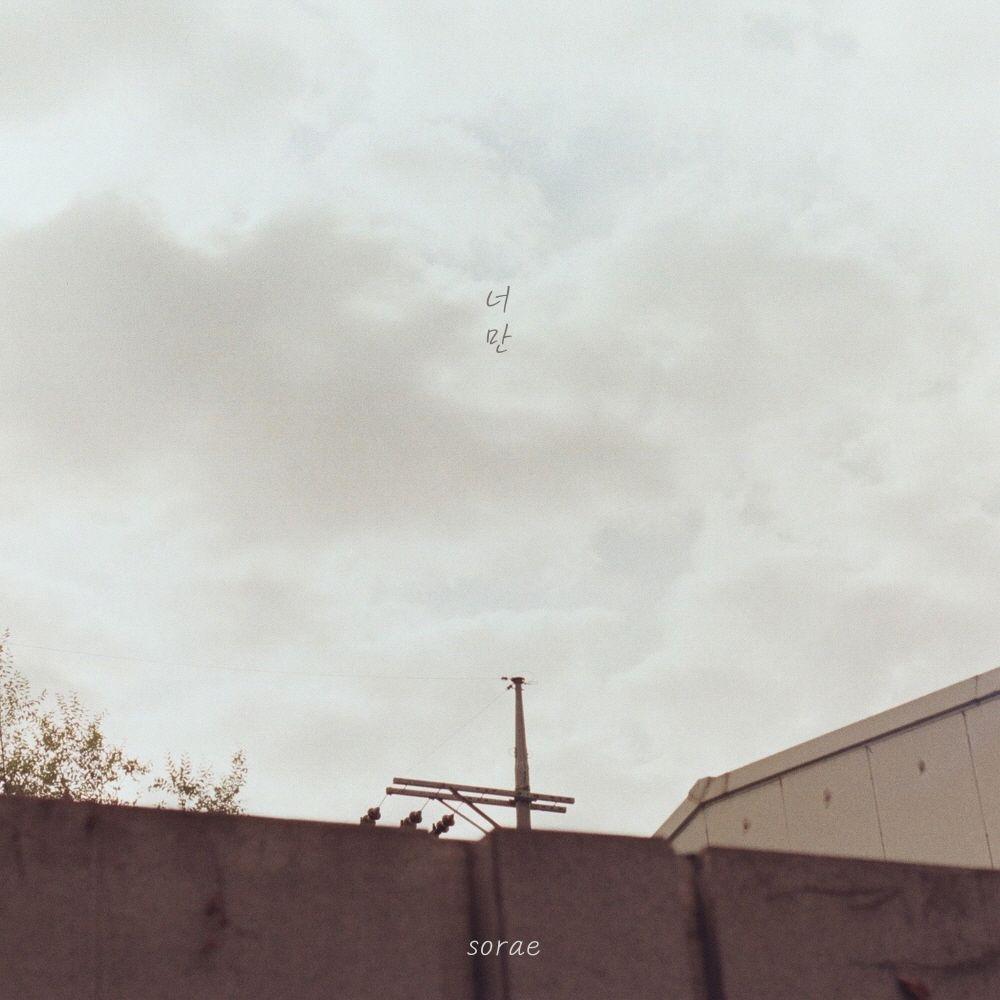 Sorae – You (with Kim Hye Kwang) – Single