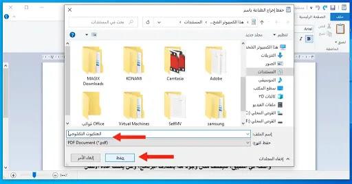 اختر مكان حفظ ملف PDF