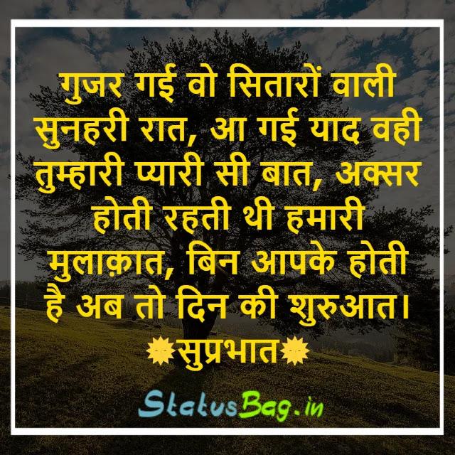 Good Morning Shayari Hindi New