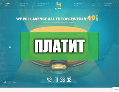 Скриншоты выплат с хайпа happy7.biz