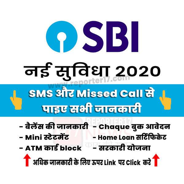 SBI Quick App - Missed Call App