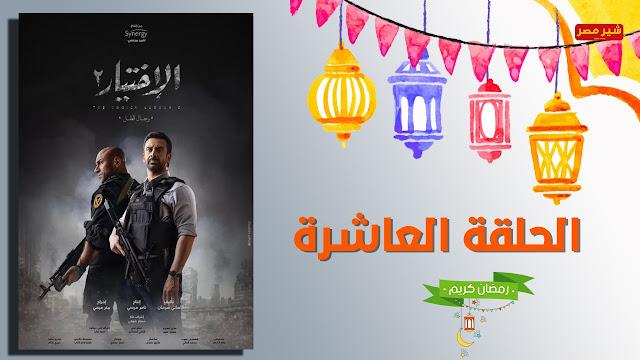 مسلسل الاختيار الحلقة العاشرة- حق محمد مبروك - مسلسل الاختيار كامل - تحميل مسلسل الاختيار 2 بجودة عالية