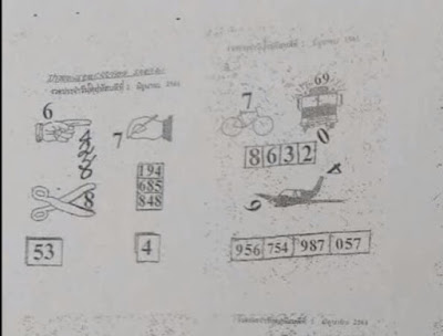 Thai Lottery Second Papers For 01 November 2018
