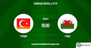 Турция – Уэльс где СМОТРЕТЬ ОНЛАЙН БЕСПЛАТНО 16 июня 2021 (ПРЯМАЯ ТРАНСЛЯЦИЯ) в 19:00 МСК.