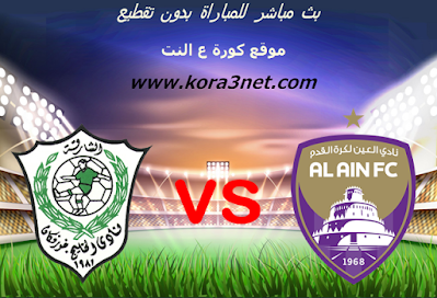 موعد مباراة العين وخورفكان اليوم 17-10-2020 دورى الخليج العربى الاماراتى