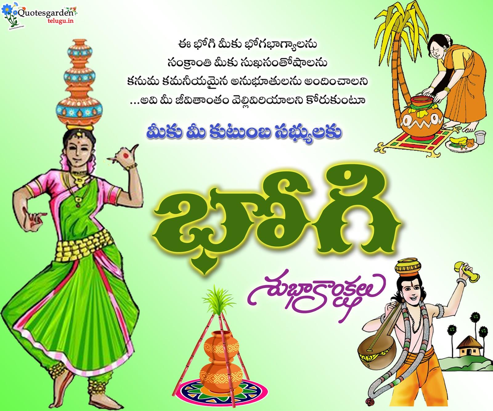 Trending Telugu Bhogi wishes images greetings online free download