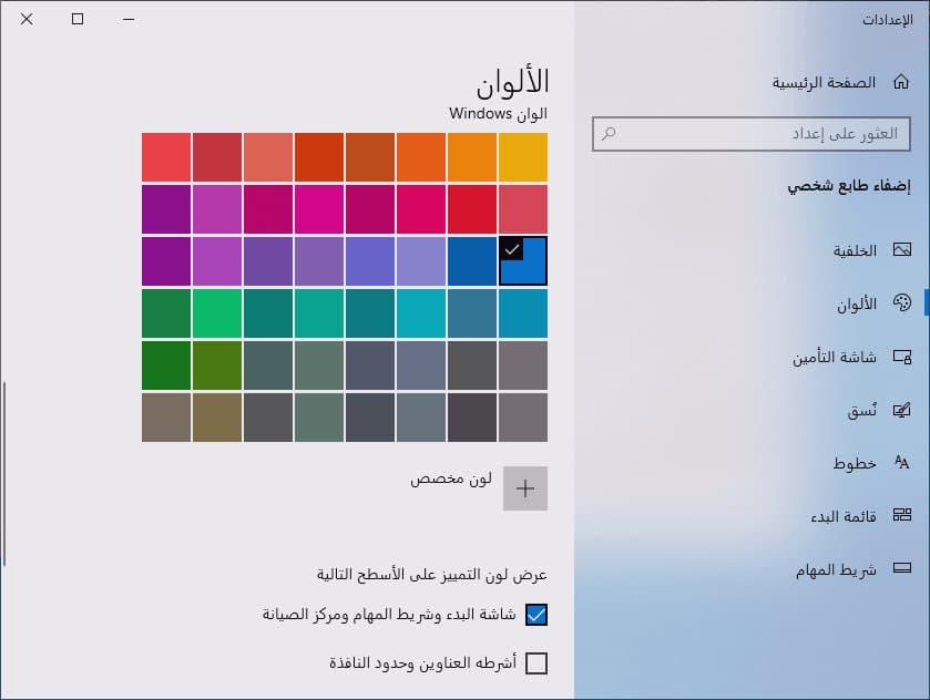 كيفية تغيير لون شريط المهام وقائمة ابدأ
