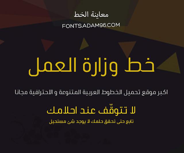 Font MOLarabic