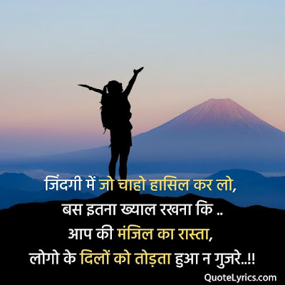 zindagi shayri status hindi