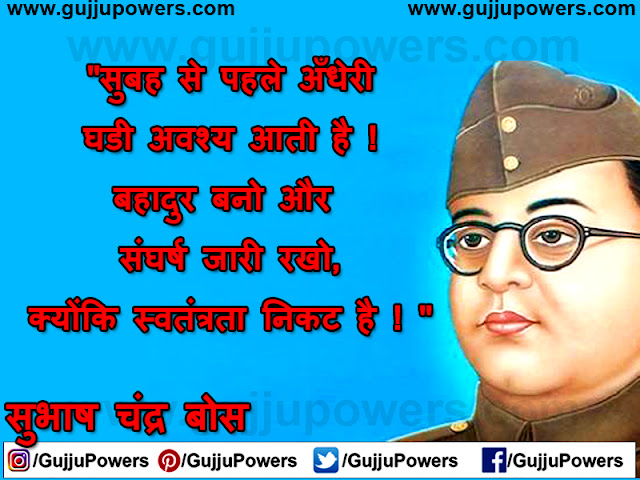 subhash chandra bose sayings