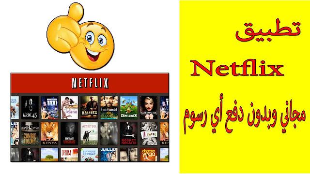 تطبيق Netflix مجاني بدون دفع أي رسومI ماذا تنتظر حمله الآن