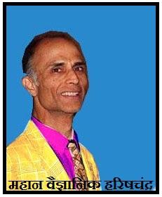 भारतीय वैज्ञानिक हरिषचंद्र | Indian scientist Harishchandra