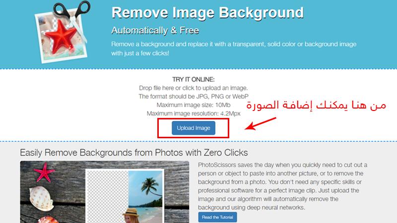 أفضل مواقع لإزالة الخلفية من الصور أون لاين بجودة عالية